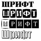 Шрифты для изготовления печатей