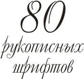 Шрифты для печатей и штампов