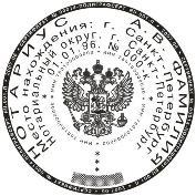 Экиз печати нотариуса