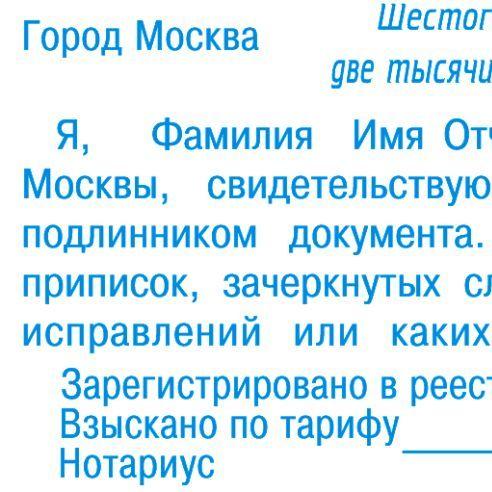 Штамп для заверения копий документов образец