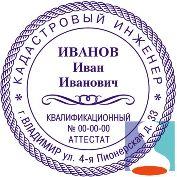 Экиз печати КИ