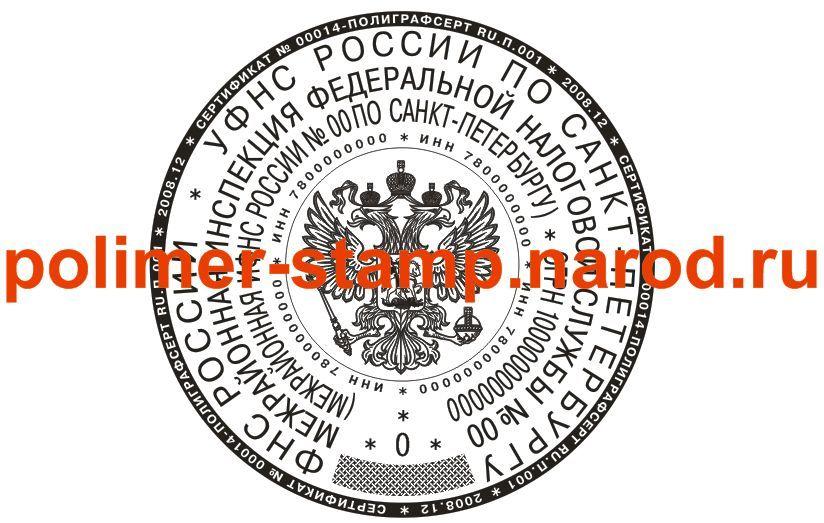 Уфмс По Г Москве Печать Штамп