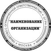 Образцы печатей ООО