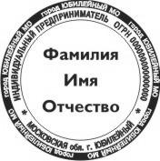 Образцы печатей ИП