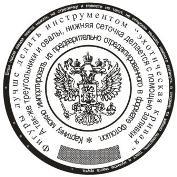 Образцы гербовых и удостоверительных печатей