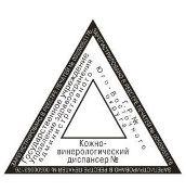 Образцы треугольных печатей