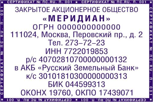 макет штампа img-1